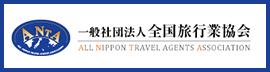 全国旅行業協会バナー