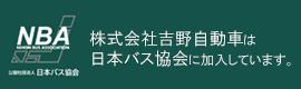 日本バス協会バナー