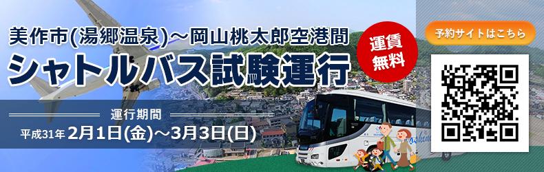 シャトルバス予約サイト