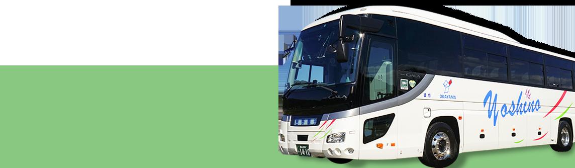 安心・安全・快適なバス旅